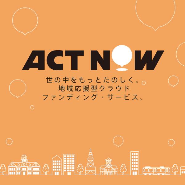ACT NOW | クラウドファンディング