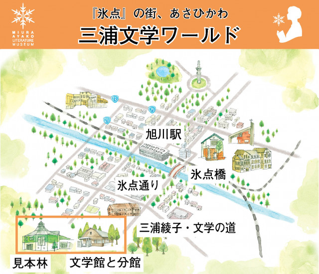 三浦文学ワールドのイメージ