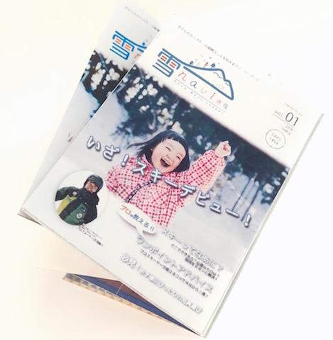 yukinavi_book