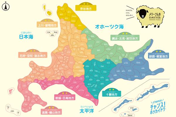 """楽しく遊んで""""北海道""""を学ぼう!~北海道179市町村パズル製作 ..."""