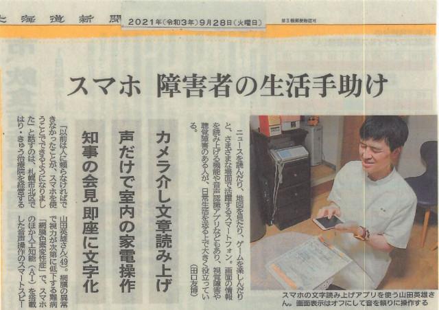 2021年9月28日北海道新聞朝刊の山田掲載部分